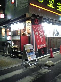 tsukedaizin1